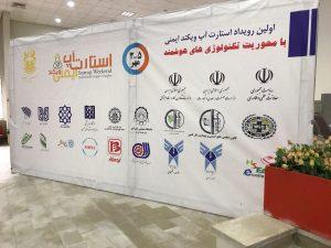 اولین رویداد استارت آپ ویکند ایمنی - شرکت مس سرچشمه کرمان